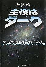 表紙: 主役はダーク 宇宙の究極の謎に迫る   須藤 靖