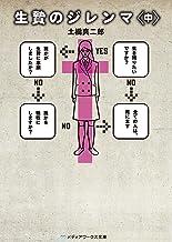 表紙: 生贄のジレンマ<中> (メディアワークス文庫) | 土橋 真二郎