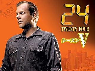 24 -TWENTY FOUR- シーズン5 (字幕版)