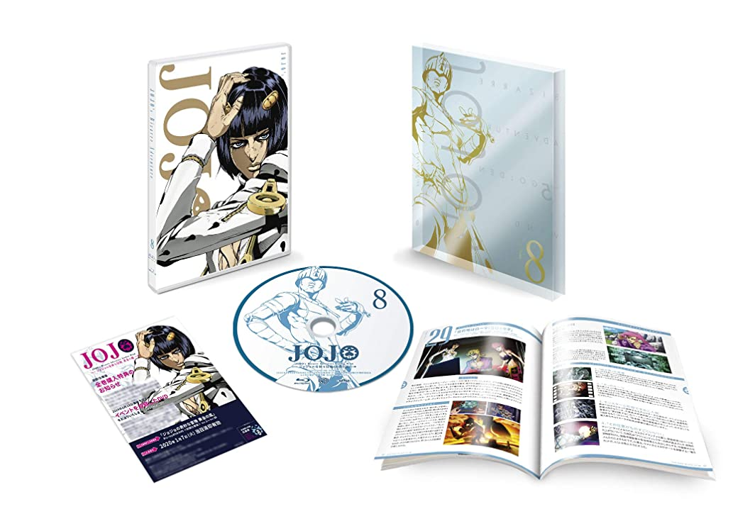 仮定ささいなインフレーション【Amazon.co.jp限定】ジョジョの奇妙な冒険 黄金の風 Vol.8 (29~32話/初回仕様版) (オリジナル手ぬぐい付) [Blu-ray]