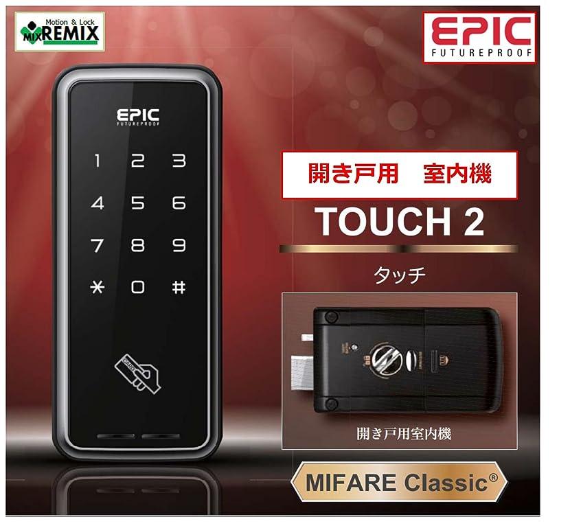 ジョージスティーブンソン解釈的水素電子錠 EPIC TOUCH 2 (タッチツー、タッチ2) 解錠方法:暗証番号/Mifare ICカード エピック EPIC