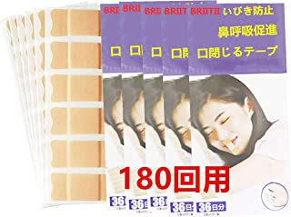 口閉じるテープ いびき防止グッズ 鼻呼吸テープ 口 テープ いびき シール 睡眠テープ [180回用]