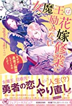 表紙: 女魔王は花嫁修業に励みたい なぜか勇者が溺愛してくるのだが?【初回限定SS付】【イラスト付】 (フェアリーキス) | jupiter