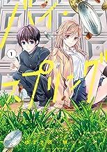 表紙: バイ・スプリング(1) (ビッグコミックス) | ゆずき暎