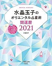 表紙: 水晶玉子のオリエンタル占星術 幸運を呼ぶ365日メッセージつき 開運暦2021 (集英社女性誌eBOOKS)   水晶玉子