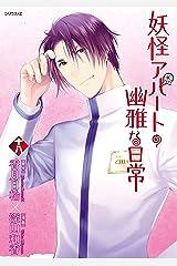 妖怪アパートの幽雅な日常(18) (シリウスコミックス) Kindle版