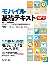 表紙: モバイル基礎テキスト(第6版)   モバイルコンピューティング推進コンソーシアム