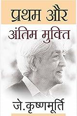 Pratham Aur Antim Mukti (Hindi) Kindle Edition