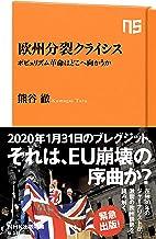 表紙: 欧州分裂クライシス ポピュリズム革命はどこへ向かうか (NHK出版新書) | 熊谷 徹