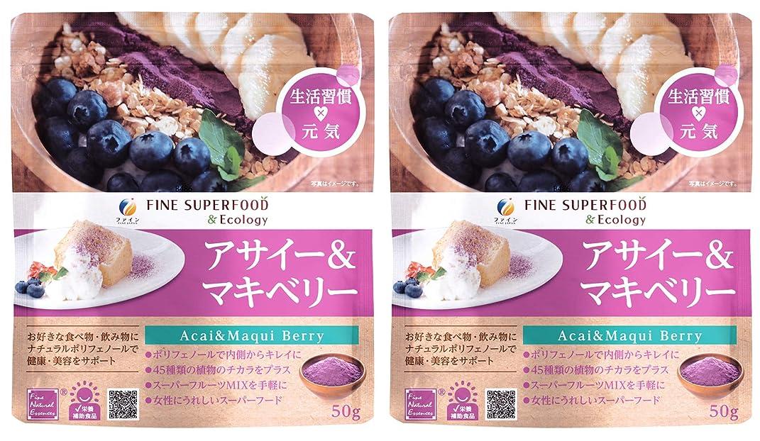 地下鉄サイドボード警察ファイン スーパーフード アサイー&マキベリー 総ポリフェノールたっぷり 45種類の食物酵素配合 (1日3g/50g入)×2個セット