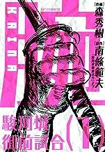表紙: 腕KAINA~駿河城御前試合~(1) | 南條範夫