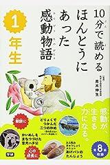 10分で読める ほんとうにあった感動物語 1年生 単行本