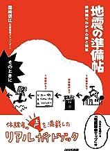 表紙: 地震の準備帖 時間軸でわかる心得と知恵 | 国崎 信江