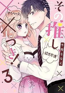 その推し、××につき! 3【限定ペーパー付】 (ピンクシェリーコミックス)