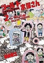表紙: ツール・ド・本屋さん(2) (ゲッサン少年サンデーコミックス) | 横山裕二