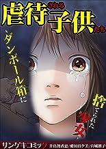 虐待される子供たち~ダンボール箱に捨てられた少女~【セット売り】 (サンゲキコミック)