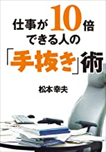 表紙: 仕事が10倍できる人の「手抜き」術 | 松本幸夫