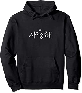 Korean I Love You Kpop Saranghae K-pop Kdrama K-drama Pullover Hoodie