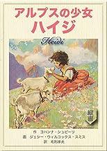 表紙: アルプスの少女ハイジ (望林堂完訳文庫) | ヨハンナ・シュピーリ