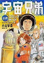 宇宙兄弟公式コミックガイド ~宇宙・月ミッション編~ (KCデラックス)