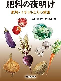 肥料の夜明け~肥料・ミネラルと人の健康~