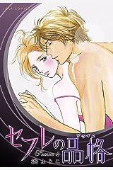 セフレの品格-プライド- : 4 セフレの品格―プライド― (ジュールコミックス) Kindle版