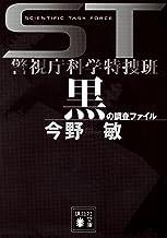 表紙: ST 警視庁科学特捜班 黒の調査ファイル (講談社文庫) | 今野敏