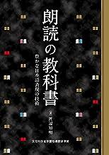 表紙: 朗読の教科書   渡辺知明