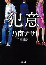 表紙: 犯意(新潮文庫)   園田 寿