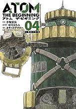 表紙: アトム ザ・ビギニング(4) (ヒーローズコミックス) | カサハラテツロー