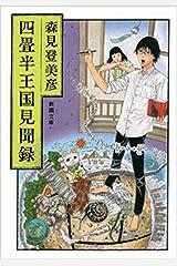 四畳半王国見聞録(新潮文庫) Kindle版