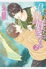 君は僕を好きになる(2)【おまけ漫画付き】 (あすかコミックスCL-DX) Kindle版