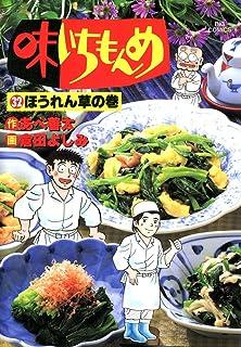 味いちもんめ(32) (ビッグコミックス)