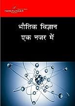 GS-bhautiki ek nazar me: SSC,CDS,NDA,RAILWAY (Hindi Edition)