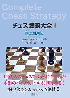 チェス戦略大全I 駒の活用法