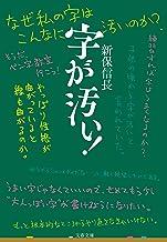 表紙: 字が汚い! (文春文庫)   新保 信長