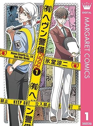 (有)ヘヴン警備←ブラック 1 (マーガレットコミックスDIGITAL)