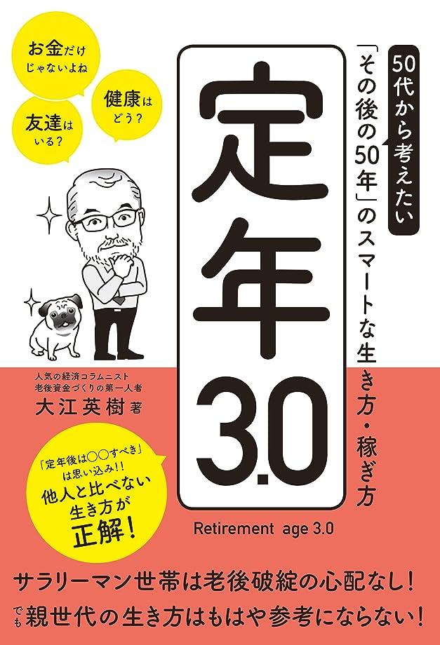 見捨てられた動力学哲学博士定年3.0 50代から考えたい「その後の50年」のスマートな生き方?稼ぎ方