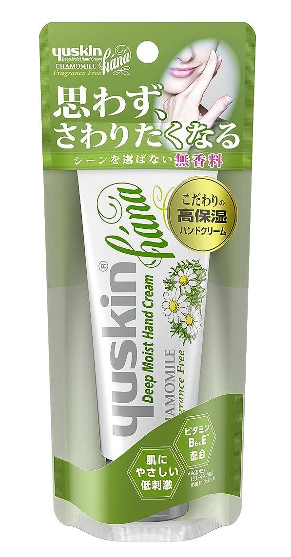スリラー石膏カレンダーユースキン ハナ ハンドクリーム 無香料 50g (高保湿 低刺激 ハンドクリーム)
