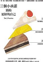 三個小承諾,預約更好的自己: 用一點一滴的小舉動,每天實踐3個小承諾──遠離垃圾循環,進入承諾循環 (Traditional Chinese Edition)