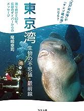 表紙: 「江戸前の海」が「サンゴ礁の海」になる?東京湾生物の不思議・最前線 | 尾崎幸司