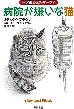 表紙: 病院が嫌いな猫 | スニーキー パイ ブラウン