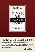 表紙: 成功する歯科医院経営 88の法則成功している歯科医院は何をしているのか? (NextPublishing)   西尾 秀俊
