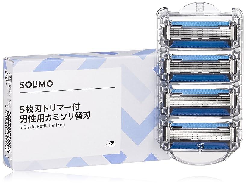 影響を受けやすいです人種ラッシュ[Amazonブランド]SOLIMO 5枚刃 トリマー付 男性用 カミソリ替刃4個