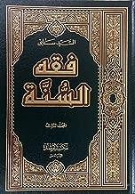 Fiqh us Sunnah [3 Vol Set]