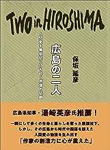 表紙: 広島の二人 人間愛を無慈悲に打ち砕く原爆の悲劇   保坂延彦