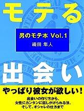 表紙: モテる出会い(あさ出版電子書籍) | 織田隼人