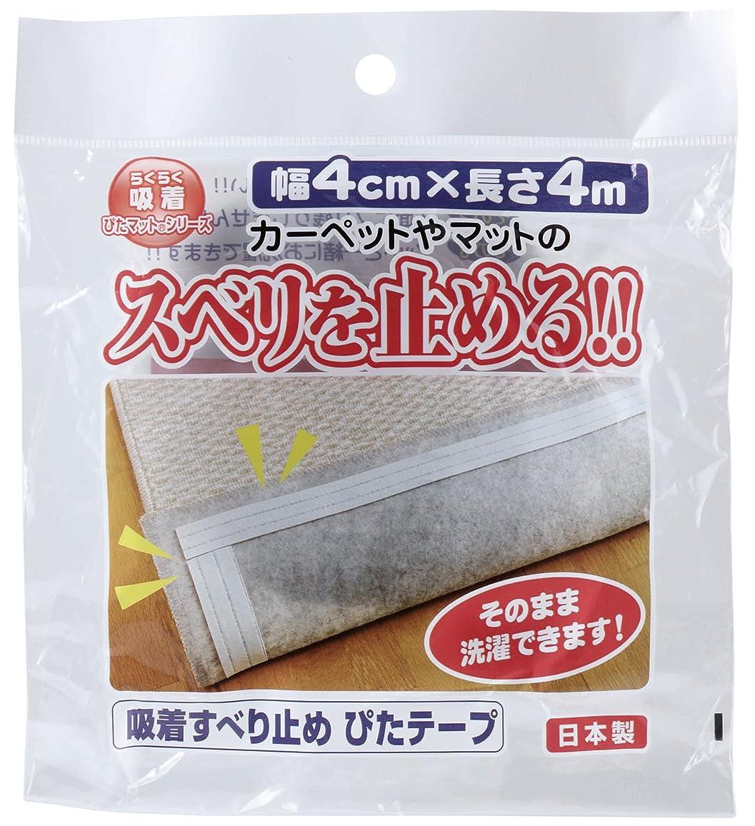 元気ピンクゴルフワタナベ工業 国産タイルカーペット 吸着ぴたマット用すべり止めテープ 4X400cm