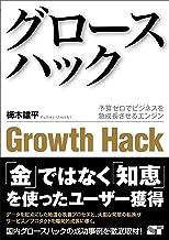 表紙: グロースハック 予算ゼロでビジネスを急成長させるエンジン | 梅木 雄平