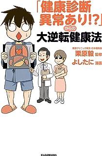 「健康診断異常あり!?」からの大逆転健康法 (中経☆コミックス)